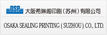 OSAKA SEALING PRINTING(SUZHOU)CO., LTD.